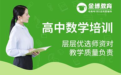 广州金博教育高中数学培训