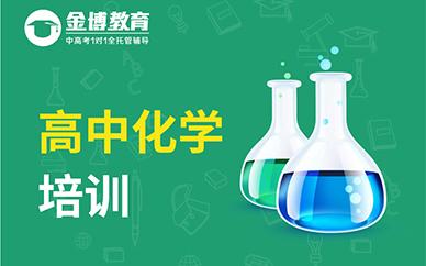 广州金博教育高中化学培训