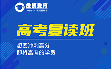 惠州金博教育高考复读培训班