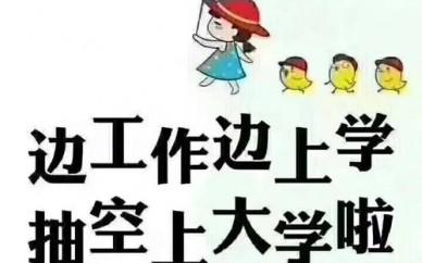 赤峰学历提升 开放大学教育学历 招生简章