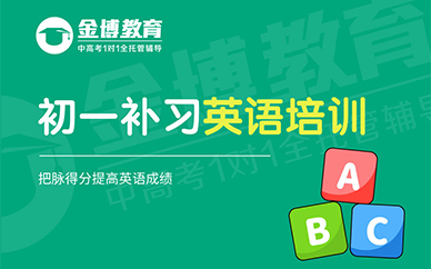 北京金博教育初一英語培訓班