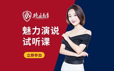 东莞德业教育魅力演说培训班