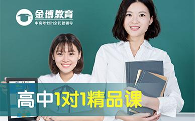 北京金博教育高中一对一精品培训课