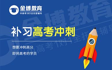 北京金博教育高考沖刺培訓