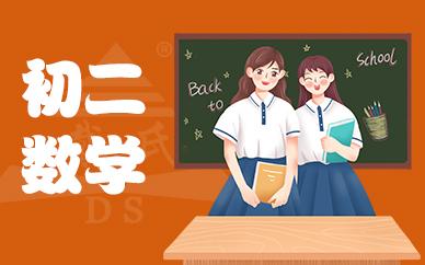 成都戴氏教育初中数学辅导班