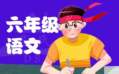 成都戴氏教育小学语文培训班