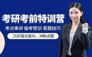 北京中公考研培训班考前特训营培训班