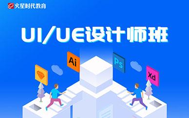 天津火星时代ui/ue高级设计师班