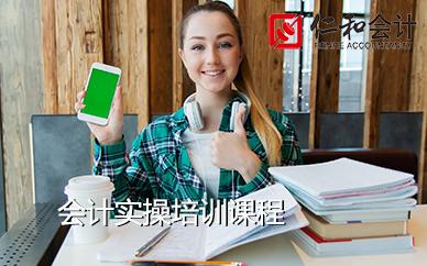 北京仁和会计真账实操培训班