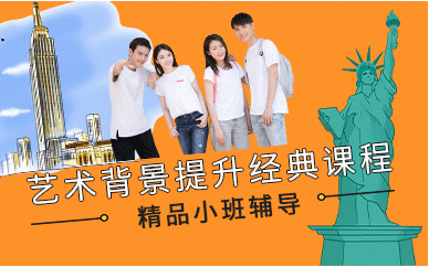 广州ROSSO艺术背景提升经典课程培训