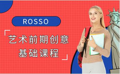 广州ROSSO艺术前期创意基础培训课程