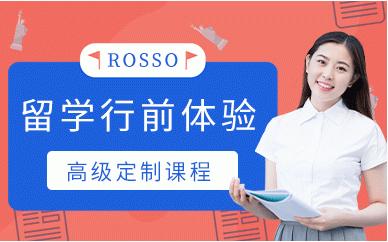 广州ROSSO留学行程体验培训班