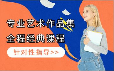 广州ROSSO艺术作品集经典培训课程
