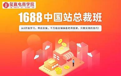 东莞玺赢电商1688中国站培训班