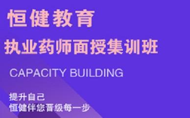苏州恒健教育执业药师培训班