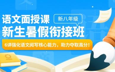 深圳心田花开八级语文辅导补习培训班