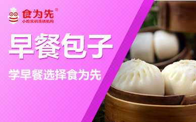 广州食为先早餐培训