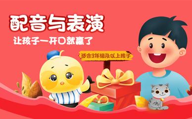 北京两个黄鹂配音与表演培训班