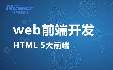 长沙牛耳教育web前端开发课程