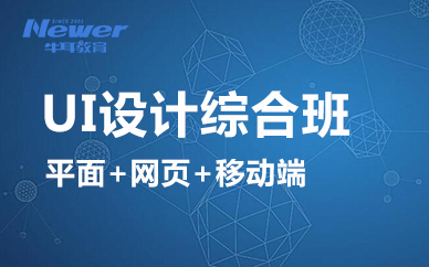 长沙牛耳教育UI设计大师课程