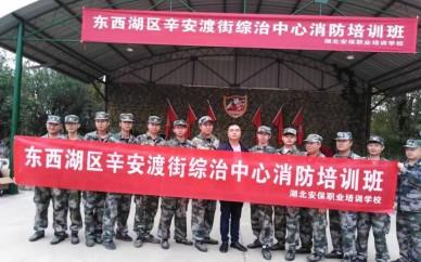 消防培训学校,湖北安保职业培训学校,武汉消防培训基地