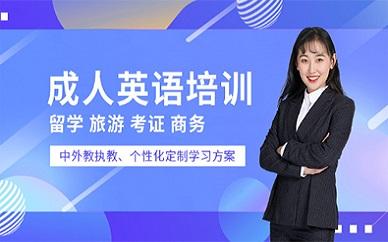 郑州英途教育成人英语培训班