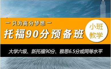 郑州英途教育托福培训班