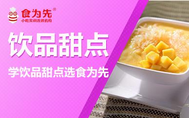 深圳食为先饮品甜点培训班