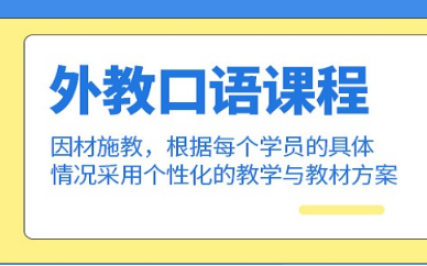 郑州英途教育外教口语培训班