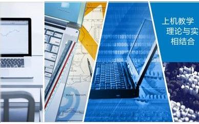 赤峰办公软件培训机构,赤峰办公软件培训班