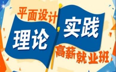 赤峰平面广告设计培训班,广告设计培训课程