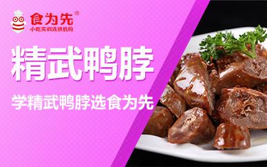 深圳食为先卤味培训班