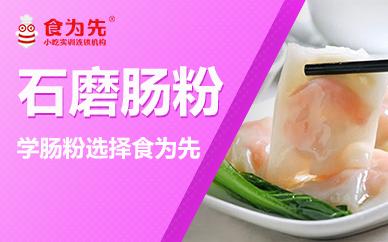 深圳食为先肠粉培训班