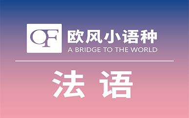 上海欧风法语培训班