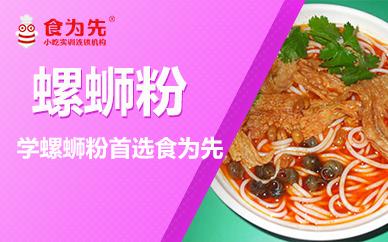深圳食为先螺蛳粉培训班