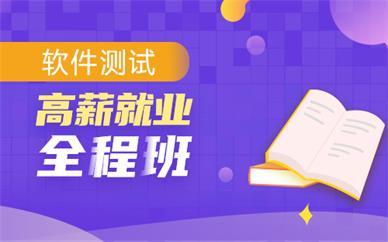 西安博为峰软件测试培训课程