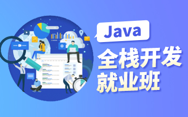 西安博为峰java全栈开发就业班