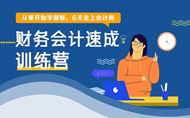 郑州金凯元中级会计密训课程