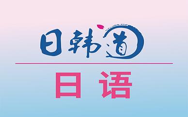 上海日语培训班