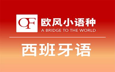 上海欧风西班牙语培训班