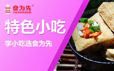 东莞食为先特色小吃培训班