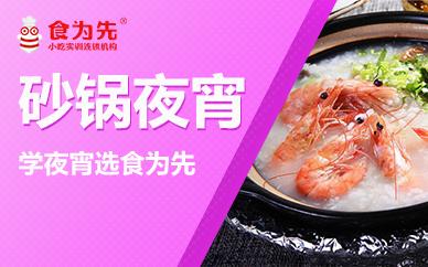 东莞食为先砂锅培训班