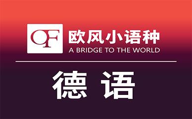 上海欧风德语培训班