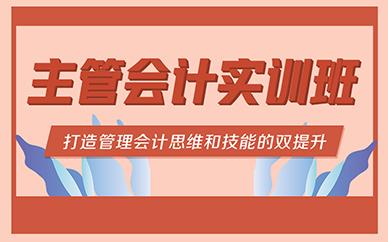 郑州金凯元会计实操培训课程