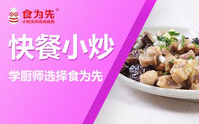 惠州食为先快餐小炒培训班