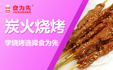 惠州食为先烧烤培训班