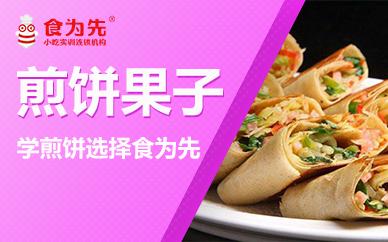 惠州食为先煎饼果子培训班