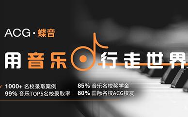 西安环球艺盟音乐留学培训