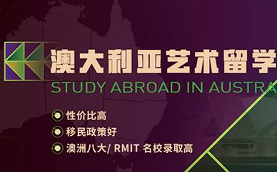 西安环球艺盟澳大利亚艺术留学培训