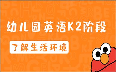天津芝麻街英语幼儿园英语K2阶段培训课程